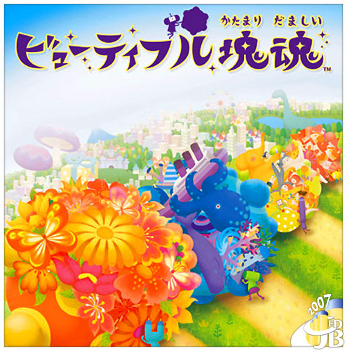 BeautifulKatamari