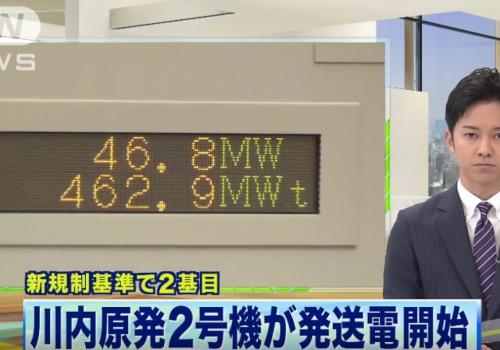 Второй энергоблок атомной электростанции Сендай 15 октября был запущен в…
